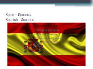 Spain – Испания Spanish - Испанец