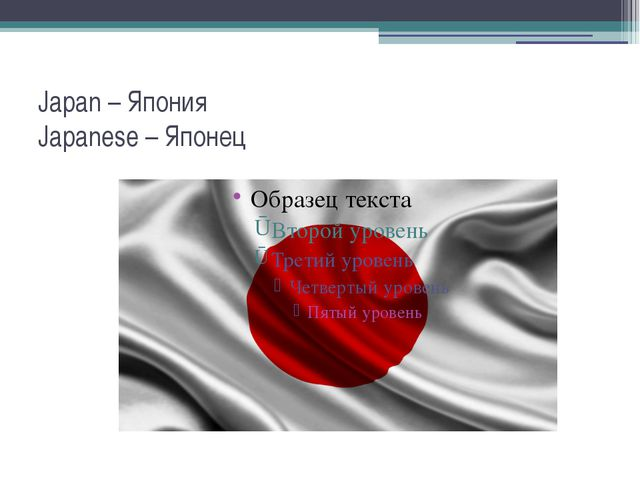 Japan – Япония Japanese – Японец