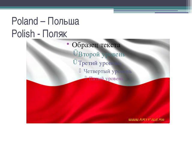 Poland – Польша Polish - Поляк