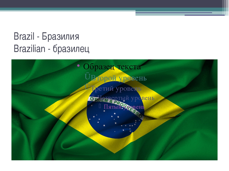 Brazil - Бразилия Brazilian - бразилец