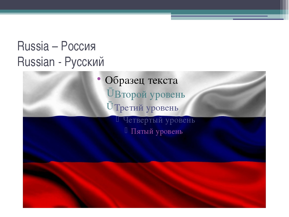 Russia – Россия Russian - Русский