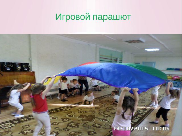 Игровой парашют