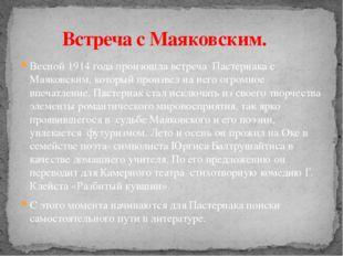 Весной 1914 года произошла встреча Пастернака с Маяковским, который произвел