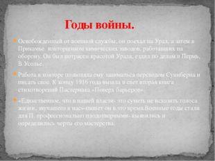 Освобожденный от военной службы, он поехал на Урал, а затем в Прикамье контор