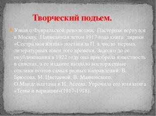 Узнав о Февральской революции, Пастернак вернулся в Москву. Написанная летом
