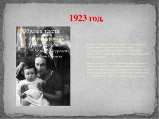 1923 год. Начало поэтической славы; поездка с родителями в Берлин вместе с п
