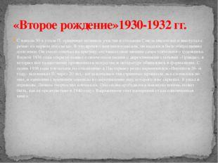 С начала 30-х годов П. принимал активное участие в создании Союза писателей и