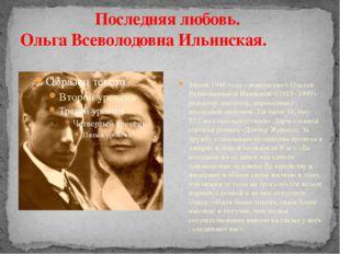 Последняя любовь. Ольга Всеволодовна Ильинская. Зимой 1946 года –знакомство