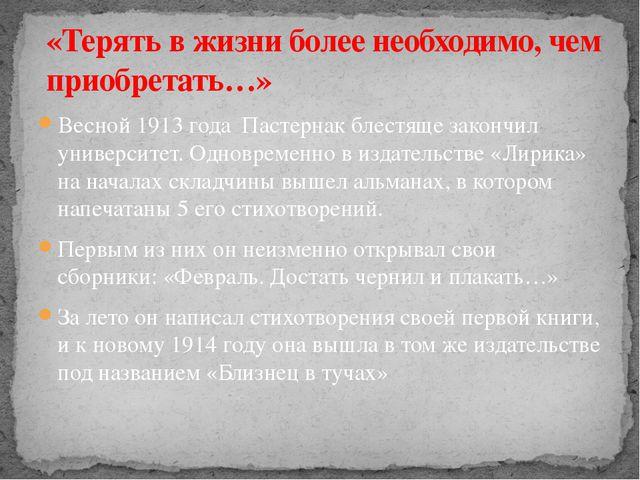 Весной 1913 года Пастернак блестяще закончил университет. Одновременно в изда...
