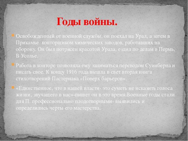 Освобожденный от военной службы, он поехал на Урал, а затем в Прикамье контор...