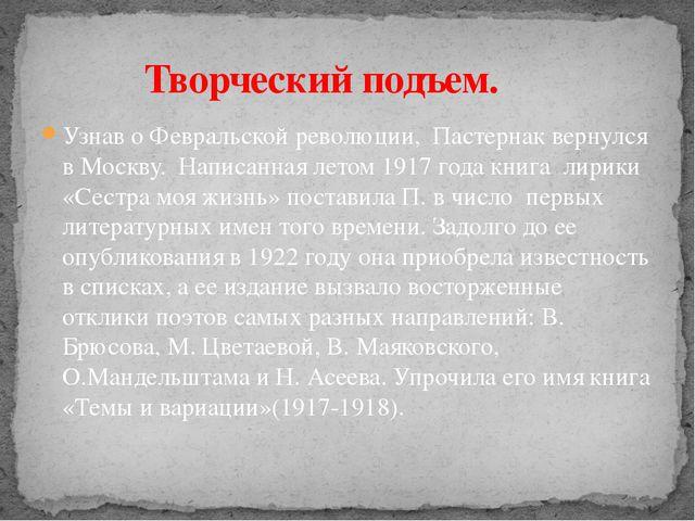 Узнав о Февральской революции, Пастернак вернулся в Москву. Написанная летом...
