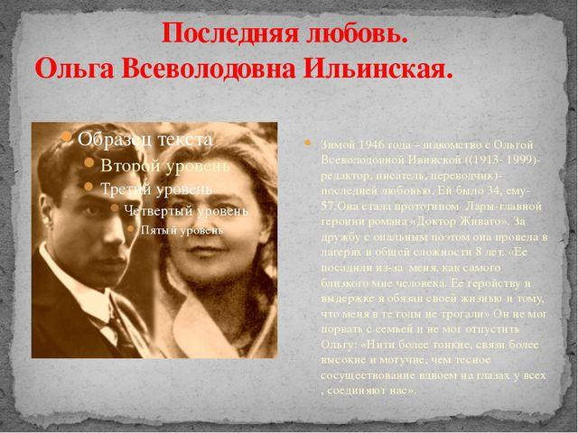 Последняя любовь. Ольга Всеволодовна Ильинская. Зимой 1946 года –знакомство...