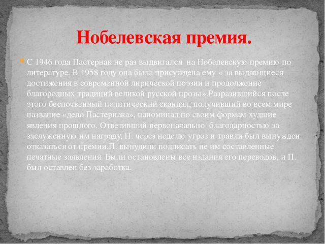 С 1946 года Пастернак не раз выдвигался на Нобелевскую премию по литературе....