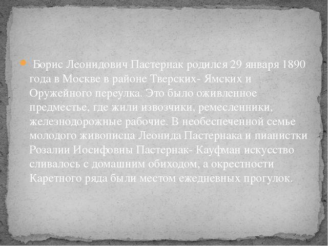 Борис Леонидович Пастернак родился 29 января 1890 года в Москве в районе Тве...