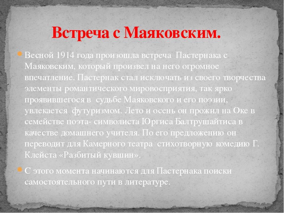 Весной 1914 года произошла встреча Пастернака с Маяковским, который произвел...