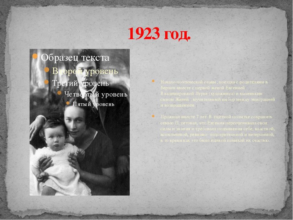 1923 год. Начало поэтической славы; поездка с родителями в Берлин вместе с п...