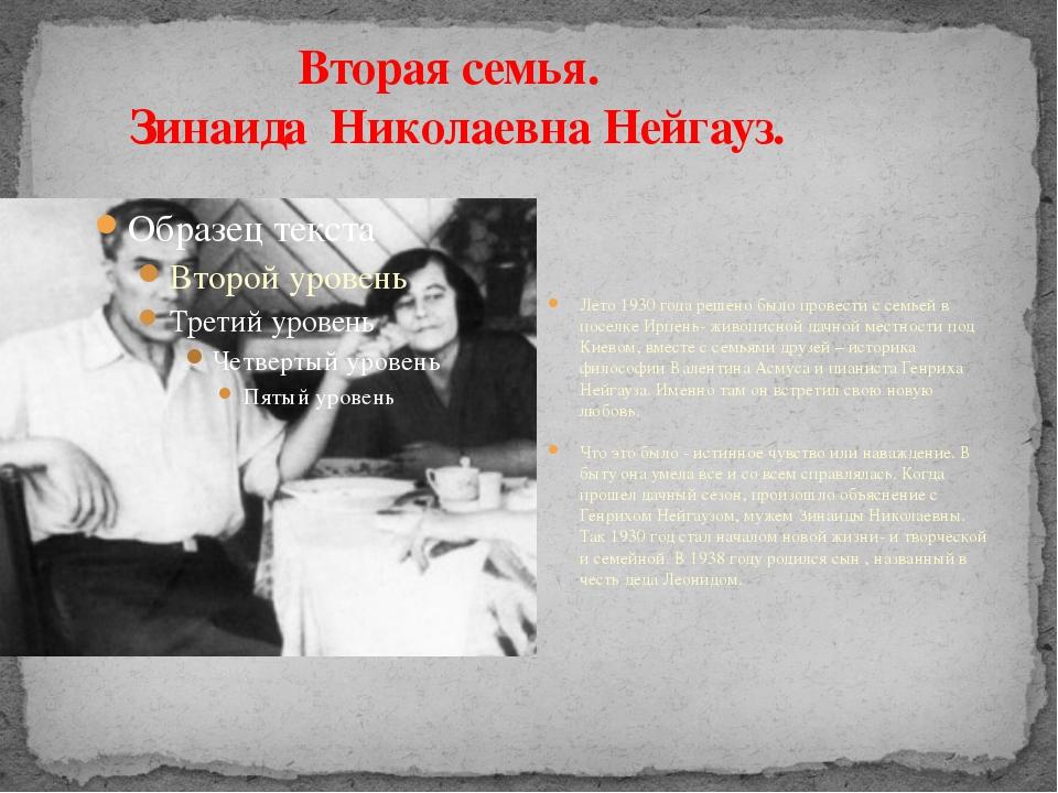 Вторая семья. Зинаида Николаевна Нейгауз. Лето 1930 года решено было провест...