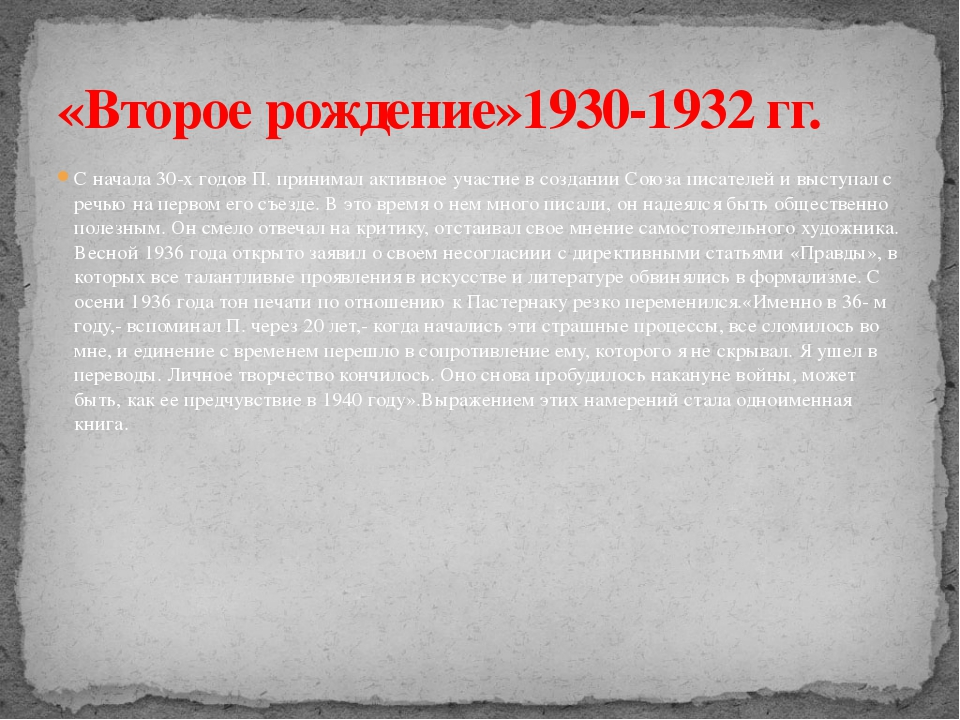 С начала 30-х годов П. принимал активное участие в создании Союза писателей и...