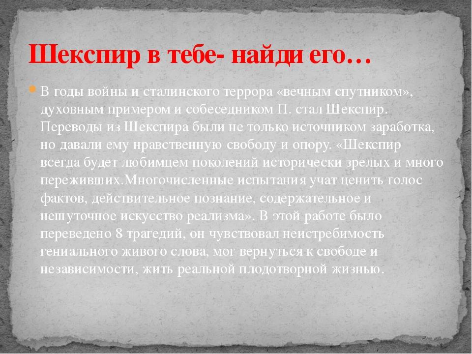 В годы войны и сталинского террора «вечным спутником», духовным примером и со...