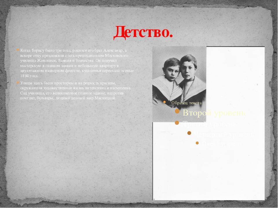 Детство. Когда Борису было три года, родился его брат Александр, а вскоре от...