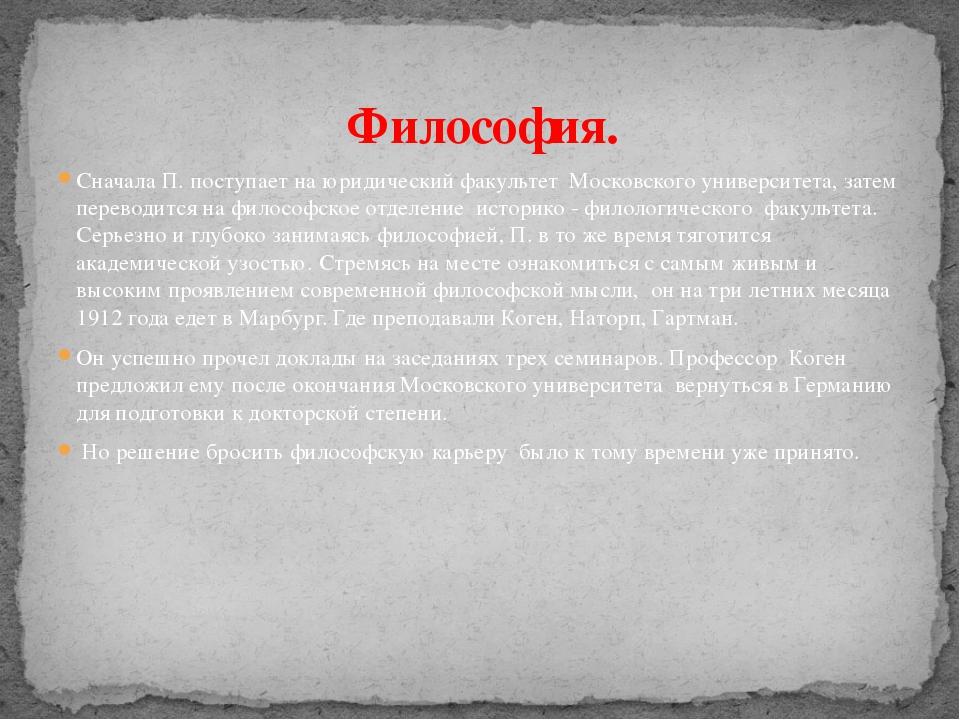 Сначала П. поступает на юридический факультет Московского университета, затем...