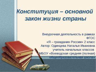 Конституция – основной закон жизни страны Внеурочная деятельность в рамках ФГ