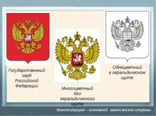 Конституция – основной закон жизни страны Собери герб и флаг Конституция – ос
