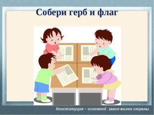 Конституция – основной закон жизни страны Конституция – основной закон жизни
