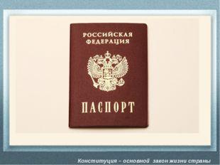 Конституция – основной закон жизни страны -Но паспорт выдается только по дост