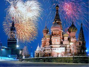Конституция – основной закон жизни страны Почему к Москве у нас особое отноше