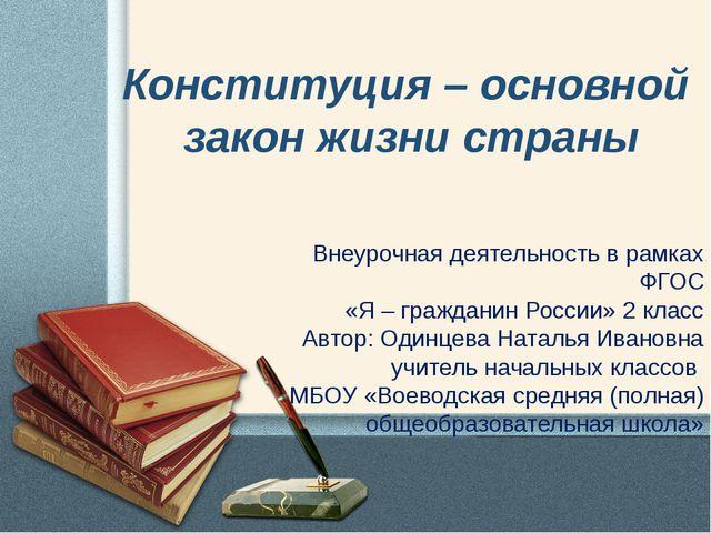 Конституция – основной закон жизни страны Внеурочная деятельность в рамках ФГ...