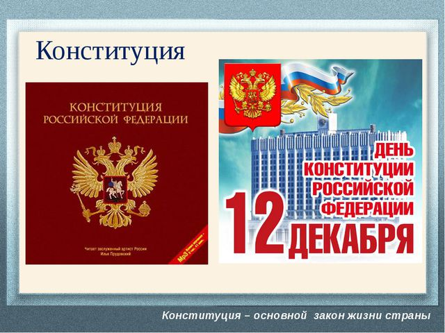 Конституция – основной закон жизни страны Конституция - В знак уважения к осн...