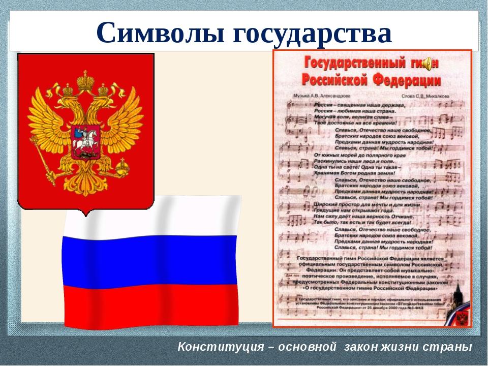 Конституция – основной закон жизни страны Символы государства