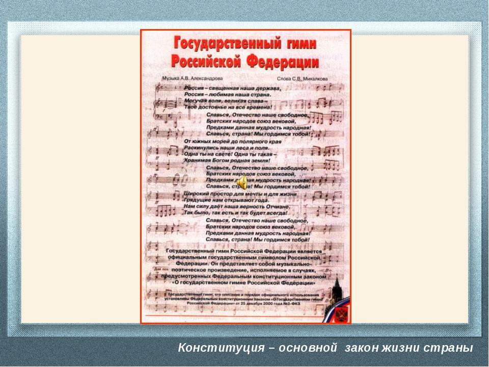 Конституция – основной закон жизни страны -А знаете, с чего начинается Консти...