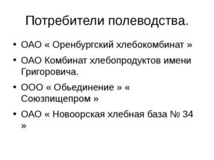 Потребители полеводства. ОАО « Оренбургский хлебокомбинат » ОАО Комбинат хлеб