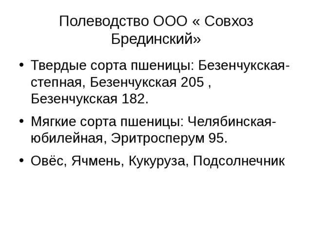 Полеводство ООО « Совхоз Брединский» Твердые сорта пшеницы: Безенчукская-степ...