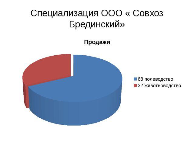 Специализация ООО « Совхоз Брединский»
