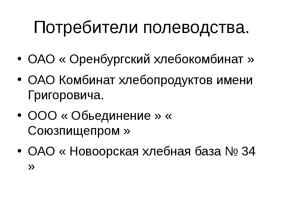 Потребители полеводства. ОАО « Оренбургский хлебокомбинат » ОАО Комбинат хлеб...