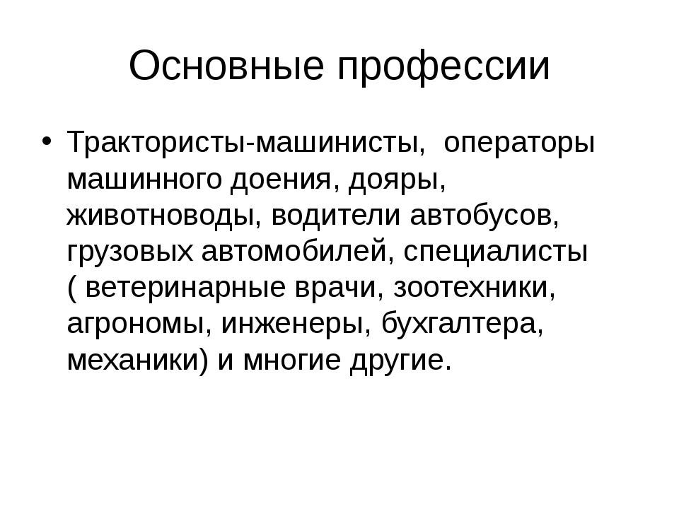 Основные профессии Трактористы-машинисты, операторы машинного доения, дояры,...
