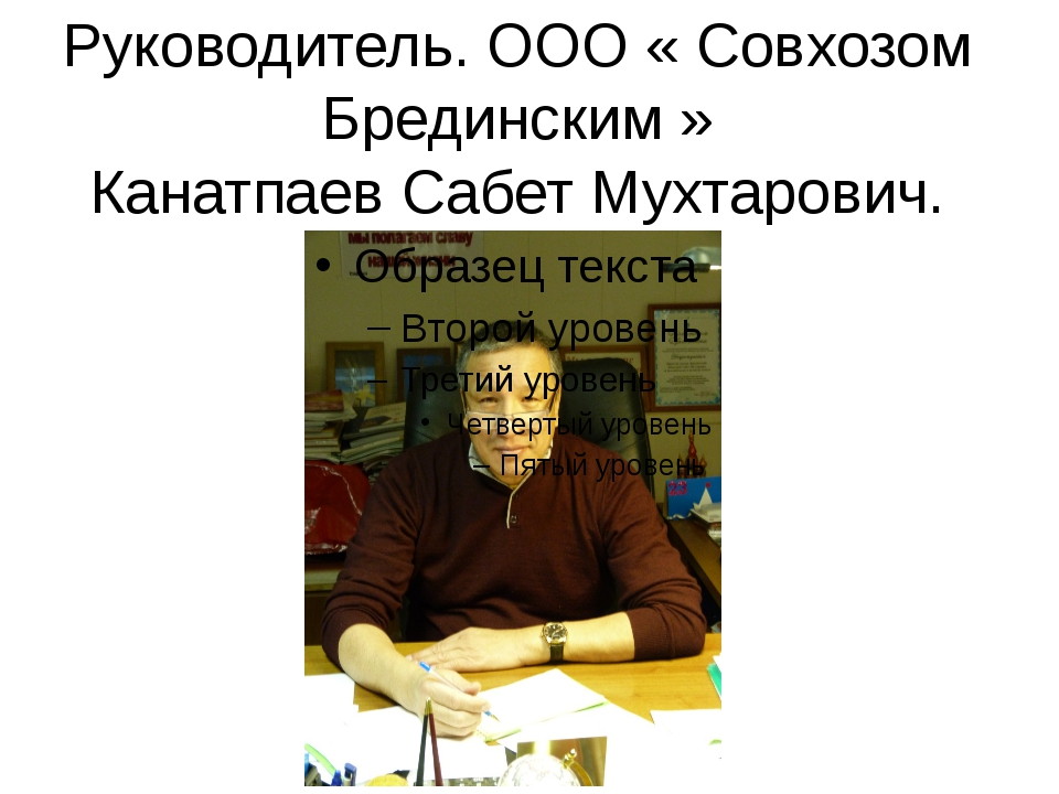 Руководитель. ООО « Совхозом Брединским » Канатпаев Сабет Мухтарович.