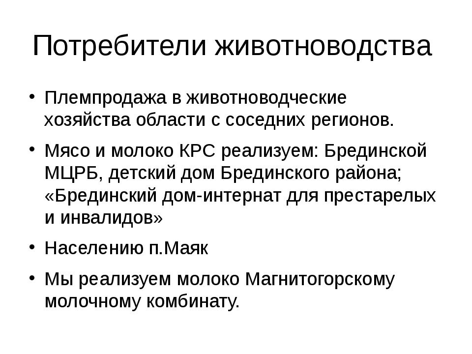 Потребители животноводства Племпродажа в животноводческие хозяйства области с...