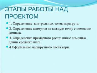 ЭТАПЫ РАБОТЫ НАД ПРОЕКТОМ 1. Определение контрольных точек маршрута. 2. Опред
