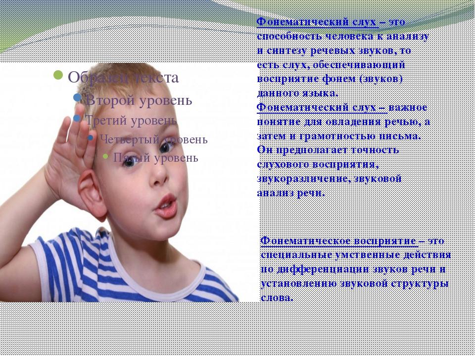 Фонематический слух – это способность человека к анализу и синтезу речевых з...