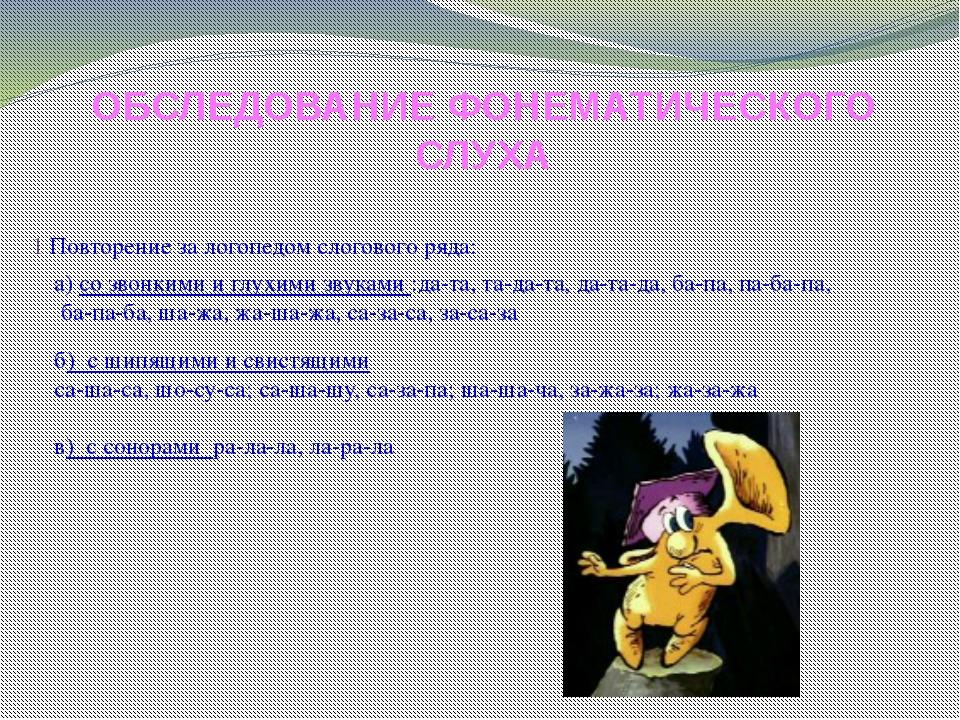 ОБСЛЕДОВАНИЕ ФОНЕМАТИЧЕСКОГО СЛУХА 1 Повторение за логопедом слогового ряда:...
