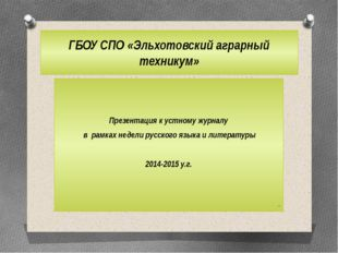 ГБОУ СПО «Эльхотовский аграрный техникум» Презентация к устному журналу в рам