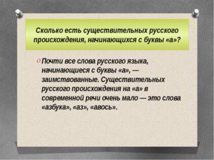 Сколько есть существительных русского происхождения, начинающихся с буквы «а»