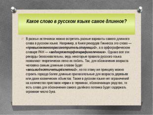 Какое слово в русском языке самое длинное? В разных источниках можно встретит
