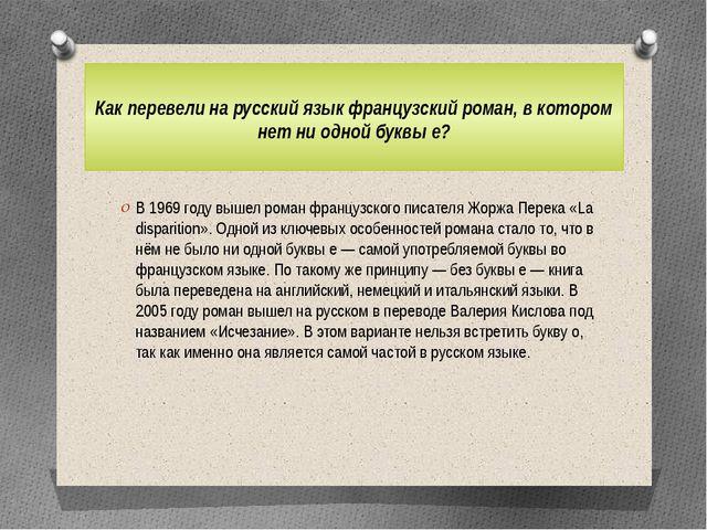 Как перевели на русский язык французский роман, в котором нет ни одной буквы...
