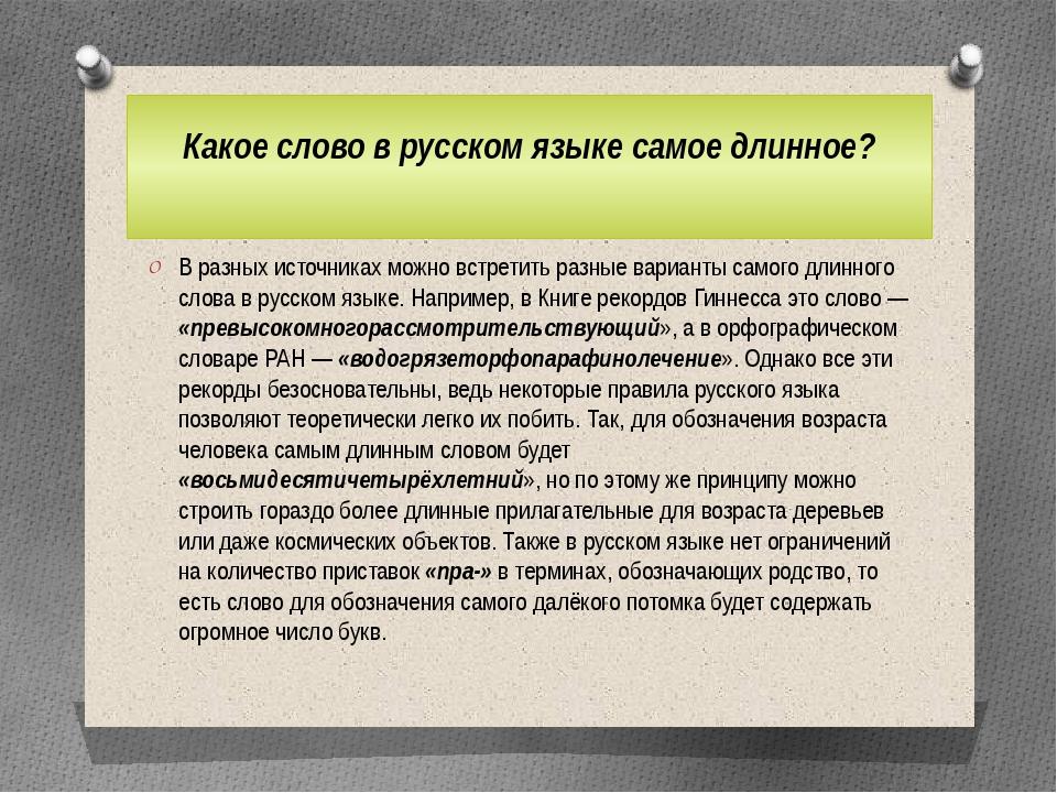 Какое слово в русском языке самое длинное? В разных источниках можно встретит...