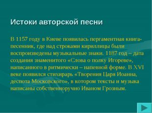 Истоки авторской песни В 1157 году в Киеве появилась пергаментная книга-песен